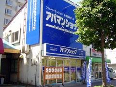 アパマンショップ平岸店